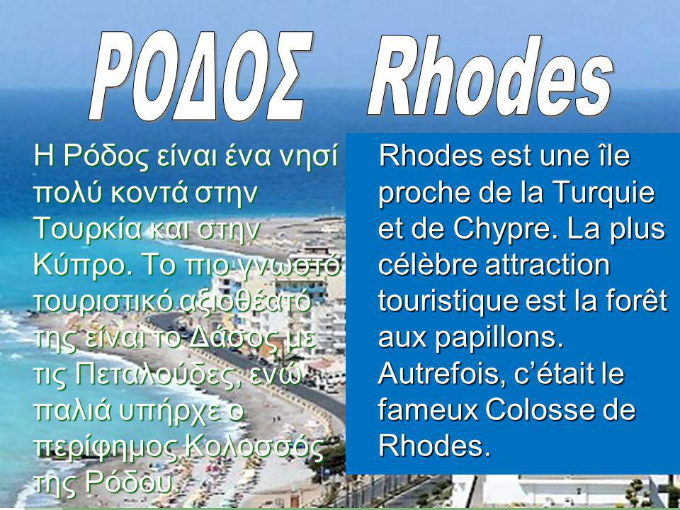 Η Ρόδος είναι ένα νησί πολύ κοντά στην Τουρκία και στην Κύπρο.