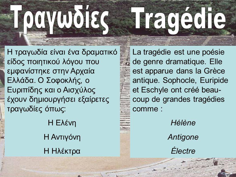 Η τραγωδία είναι ένα δραματικό είδος ποιητικού λόγου που εμφανίστηκε στην Αρχαία Ελλάδα.