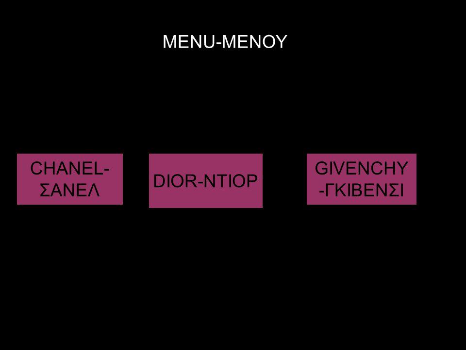 MENU-ΜΕΝΟΥ CHANEL- ΣΑΝΕΛ GIVENCHY -ΓΚΙΒΕΝΣΙ DIOR-ΝΤΙΟΡ