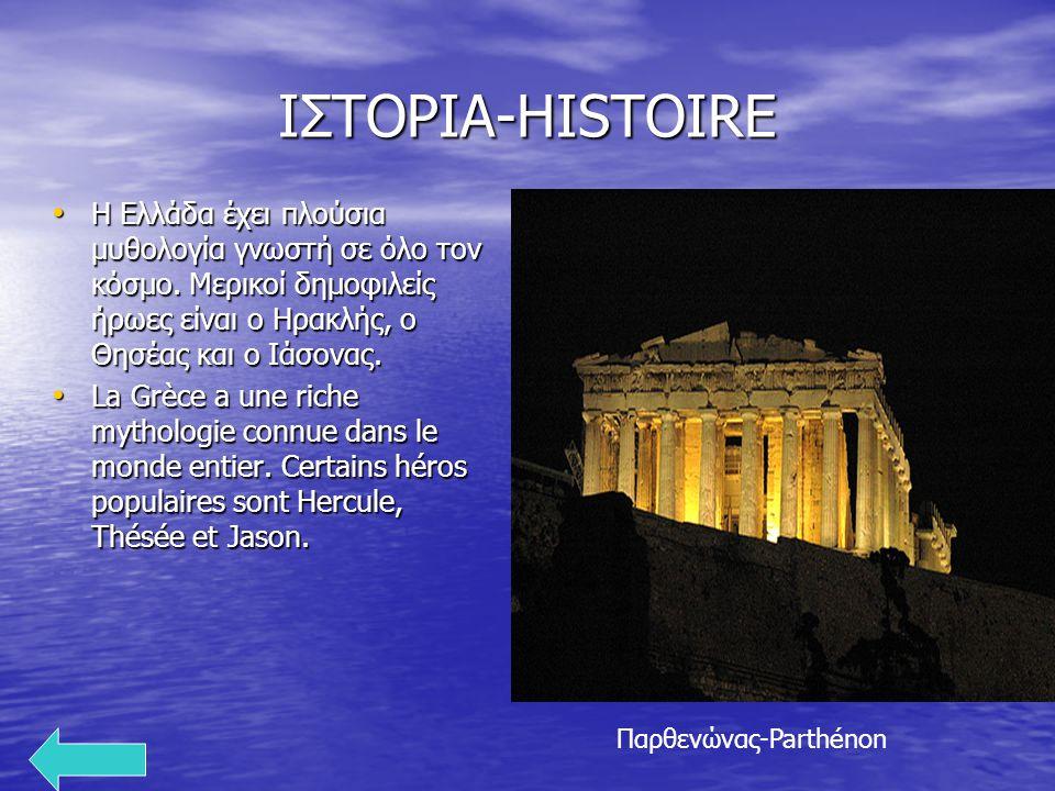 Η Ελλάδα έχει πλούσια μυθολογία γνωστή σε όλο τον κόσμο. Μερικοί δημοφιλείς ήρωες είναι ο Ηρακλής, ο Θησέας και ο Ιάσονας. Η Ελλάδα έχει πλούσια μυθολ