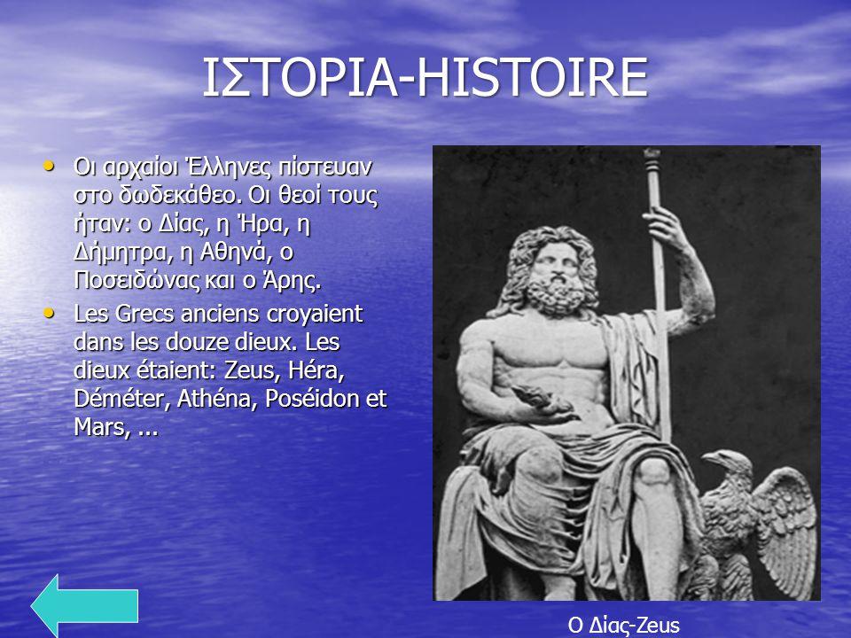 Οι αρχαίοι Έλληνες πίστευαν στο δωδεκάθεο. Οι θεοί τους ήταν: ο Δίας, η Ήρα, η Δήμητρα, η Αθηνά, ο Ποσειδώνας και ο Άρης. Οι αρχαίοι Έλληνες πίστευαν