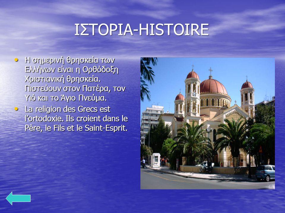 Η σημερινή θρησκεία των Ελλήνων είναι η Ορθόδοξη Χριστιανική θρησκεία. Πιστεύουν στον Πατέρα, τον Υιό και το Άγιο Πνεύμα. Η σημερινή θρησκεία των Ελλή