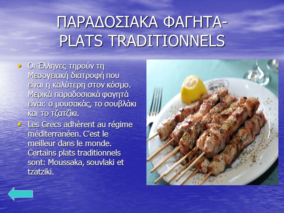 ΠΑΡΑΔΟΣΙΑΚΑ ΦΑΓΗΤΑ- PLATS TRADITIONNELS Οι Έλληνες τηρούν τη Μεσογειακή διατροφή που είναι η καλύτερη στον κόσμο. Μερικά παραδοσιακά φαγητά είναι: ο μ