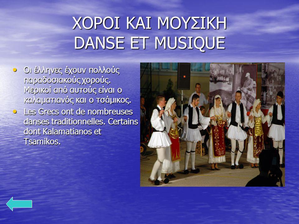 ΧΟΡΟΙ ΚΑΙ ΜΟΥΣΙΚΗ DANSE ET MUSIQUE Οι έλληνες έχουν πολλούς παραδοσιακούς χορούς. Μερικοί από αυτούς είναι ο καλαματιανός και ο τσάμικος. Οι έλληνες έ
