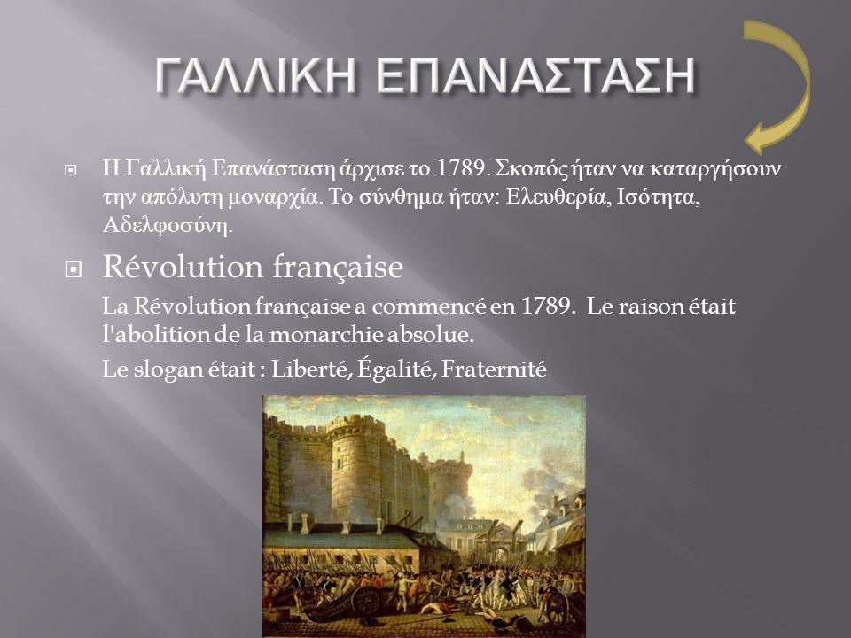 Η Γ αλλική Ε πανάσταση ά ρχισε τ ο 1789. Σ κοπός ή ταν ν α κ αταργήσουν την α πόλυτη μ οναρχία.