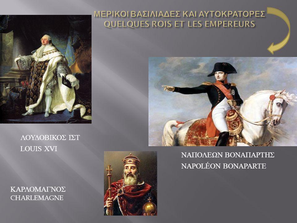 ΝΑΠΟΛΕΩΝ Β ΟΝΑΠΑΡΤΗΣ ΛΟΥΔΟΒΙΚΟΣ Ι ΣΤ NAPOLÉON BONAPARTE Louis XVI ΚΑΡΛΟΜΑΓΝΟΣ CHARLEMAGNE LOUIS XVI