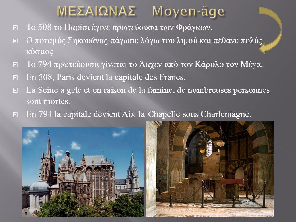Το 508 το Παρίσι έγινε πρωτεύουσα των Φράγκων.