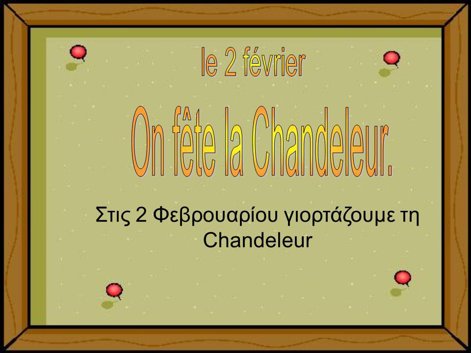 Στις 2 Φεβρουαρίου γιορτάζουμε τη Chandeleur