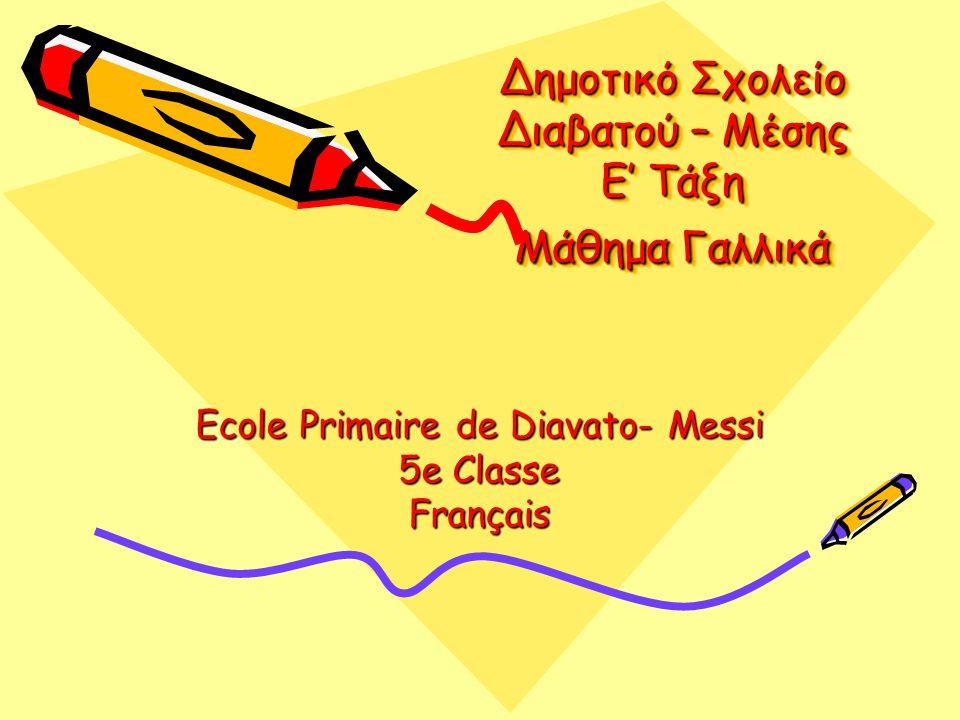 Δημοτικό Σχολείο Διαβατού – Μέσης Ε Τάξη Μάθημα Γαλλικά Ecole Primaire de Diavato- Messi 5e Classe Français