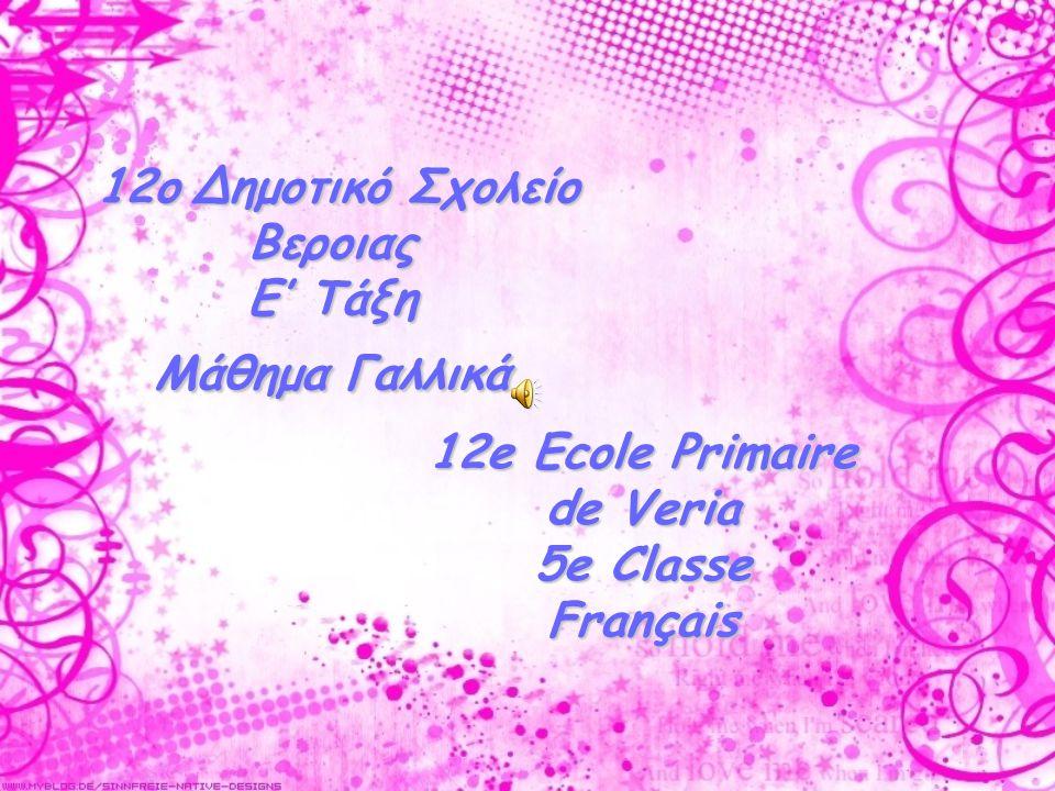 12oΔημοτικό Σχολείο Bεροιας Ε Τάξη Μάθημα Γαλλικά 12o Δημοτικό Σχολείο Bεροιας Ε Τάξη Μάθημα Γαλλικά 12e Ecole Primaire de Veria 5e Classe Français