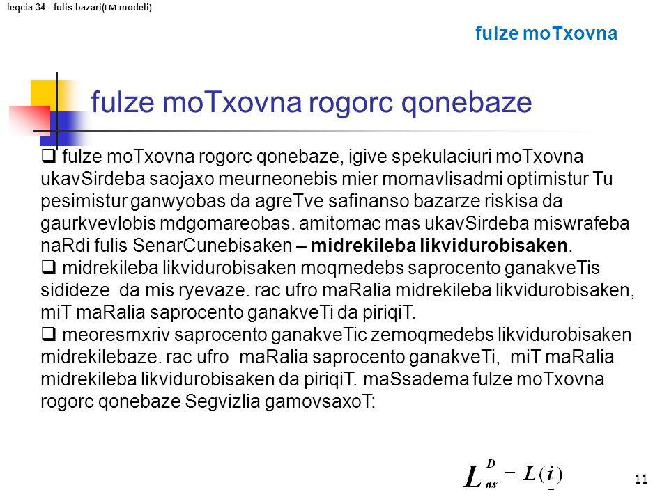11 fulze moTxovna rogorc qonebaze fulze moTxovna rogorc qonebaze, igive spekulaciuri moTxovna ukavSirdeba saojaxo meurneonebis mier momavlisadmi optim