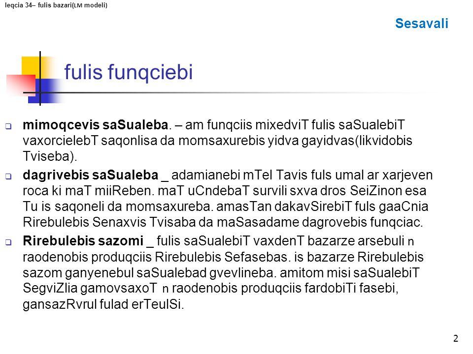 wonasworoba fulis bazarze – LM modeli wonasworoba fulis bazarze myardeba maSin, roca fulize moTxovna( L ) da fulis mowodeba( M ) erTmaneTis tolia.