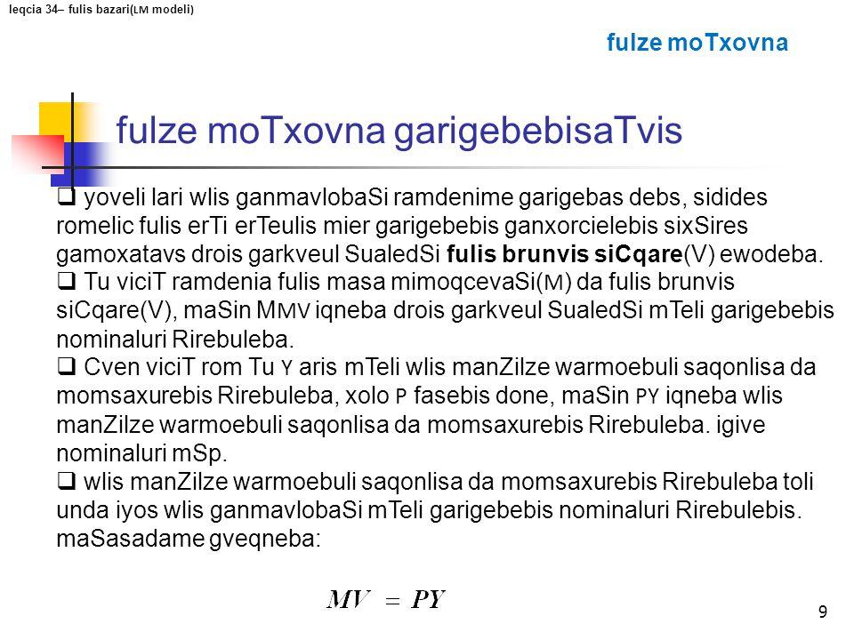 10 Tu Cven gamosaxulebas Semdegnairad gadavwerT: miviRebT garigebebisaTvis fulze moTxovnis gantolebas.