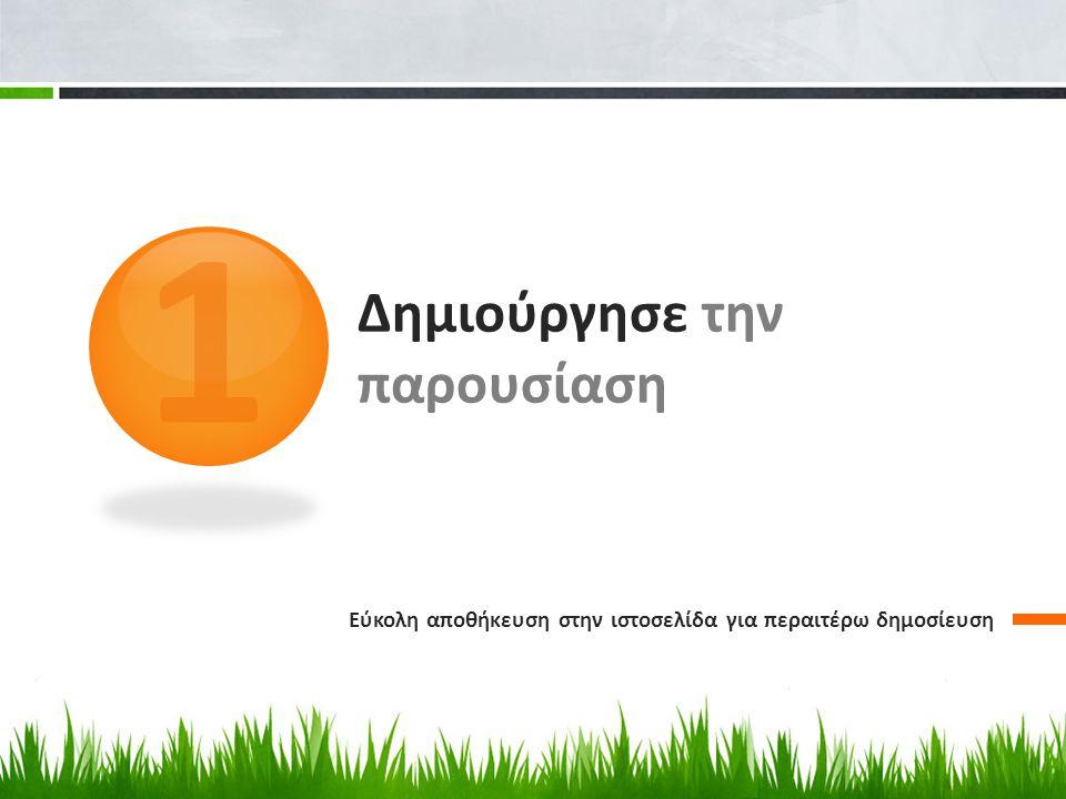 • Διάδωσε το σύνδεσμο για την παρουσίαση μέσω email, ICQ, Skype, κοινωνικών δικτύων και με κάθε άλλο τρόπο.