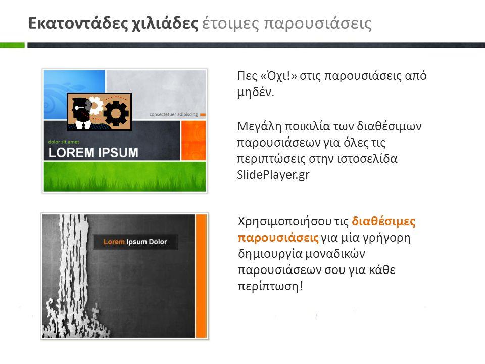 Κατέβασε και διόρθωσε γρήγορα, εύκολα και δωρεάν Η ιστοσελίδα SlidePlayer.gr είναι 100% δωρεάν Δείτε τις παρουσιάσεις και κατεβάσετε τα εντελώς δωρεάν.