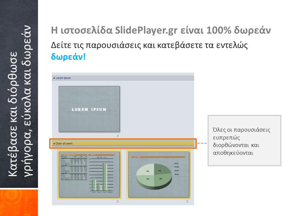 Συνεργαστείτε με την SlidePlayer.gr Οι παρουσιάσεις σας είναι διαθέσιμες πάντα και παντού.