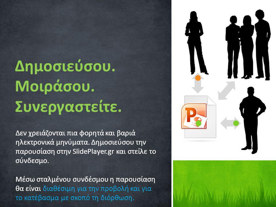 Πιο είναι το μηνυμα σας; SlidePlayer.gr