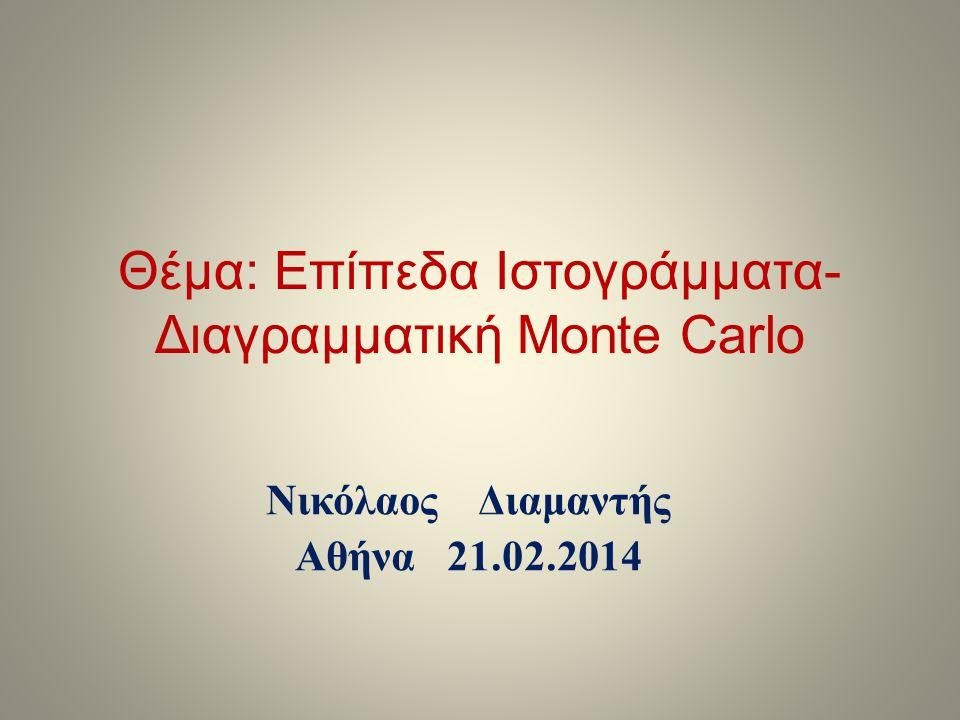 Θέμα: Επίπεδα Ιστογράμματα- Διαγραμματική Monte Carlo Νικόλαος Διαμαντής Αθήνα 21.02.2014