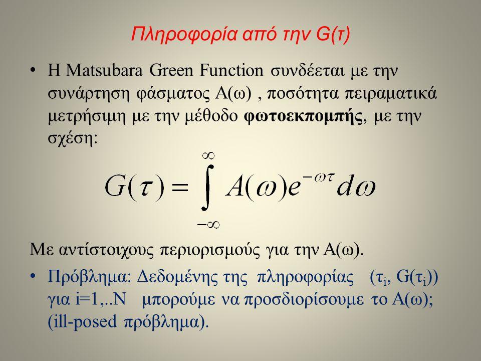 Πληροφορία από την G(τ) • Η Matsubara Green Function συνδέεται με την συνάρτηση φάσματος Α(ω), ποσότητα πειραματικά μετρήσιμη με την μέθοδο φωτοεκπομπ