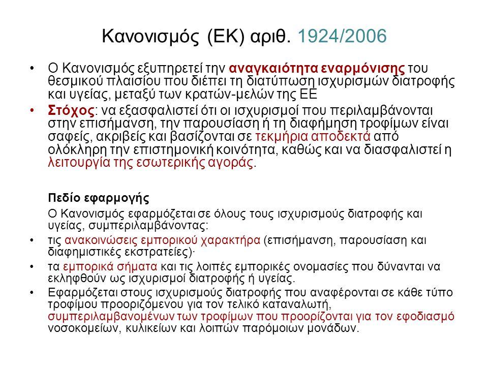 Κανονισμός (ΕΚ) αριθ. 1924/2006 •Ο Κανονισμός εξυπηρετεί την αναγκαιότητα εναρμόνισης του θεσμικού πλαισίου που διέπει τη διατύπωση ισχυρισμών διατροφ