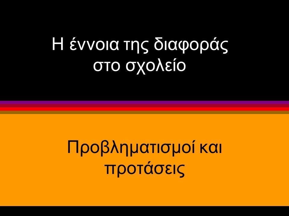 Eλένη Φτιάκα Tμήμα Eπιστημών της Aγωγής Πανεπιστήμιο Kύπρου