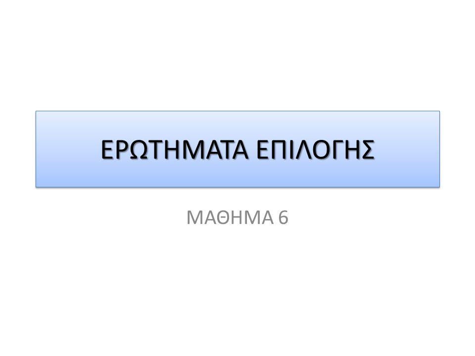 ΕΡΩΤΗΜΑΤΑ ΕΠΙΛΟΓΗΣ ΜΑΘΗΜΑ 6