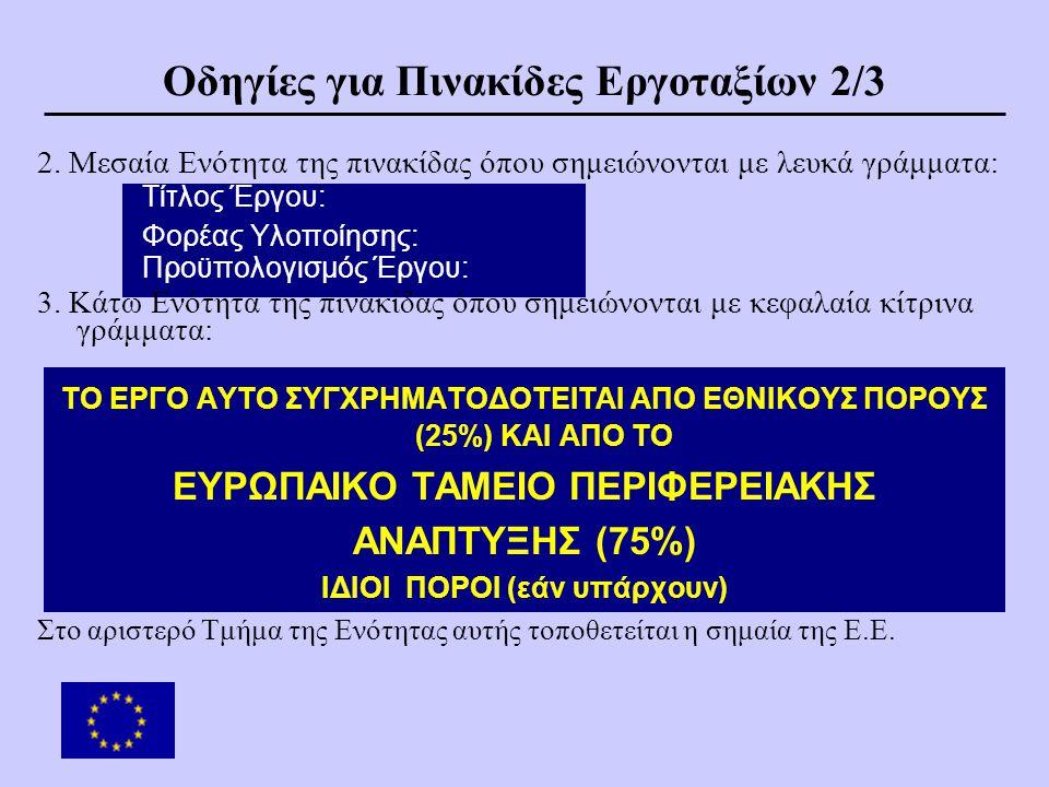 Οδηγίες για Πινακίδες Εργοταξίων 2/3 2. Μεσαία Ενότητα της πινακίδας όπου σημειώνονται με λευκά γράμματα: Τίτλος Έργου: Φορέας Υλοποίησης: Προϋπολογισ