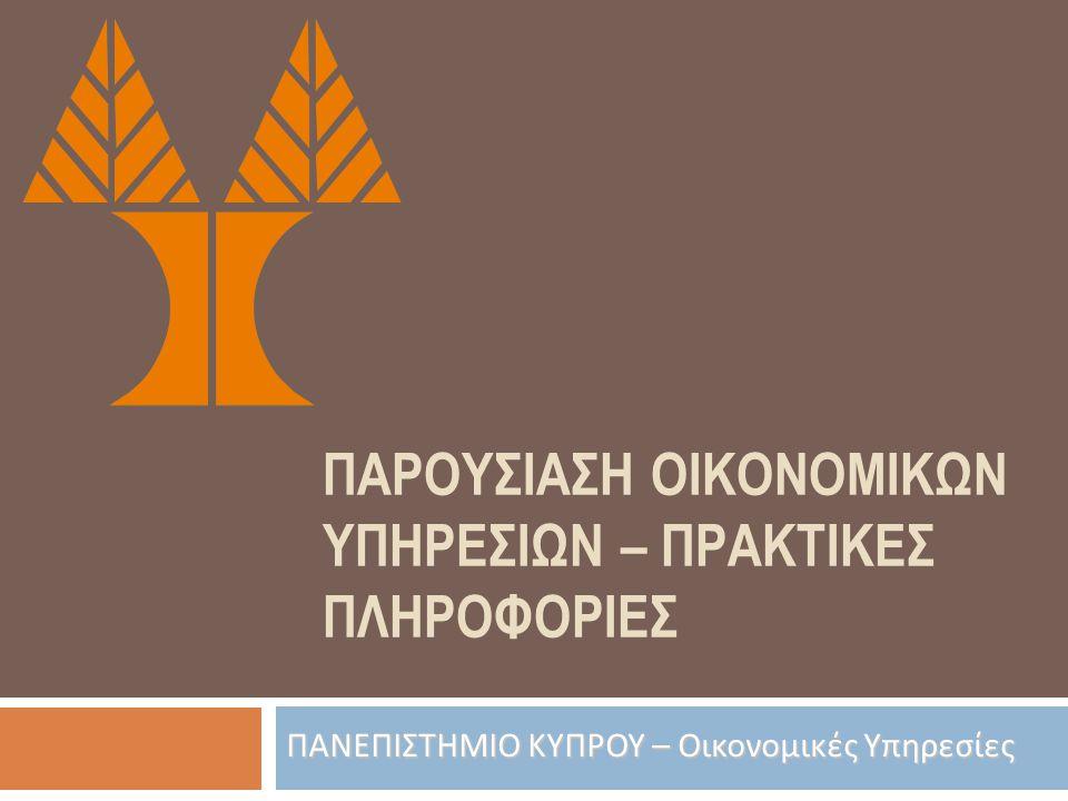 ΚΟΝΔΥΛΙΑ ΕΡΕΥΝΑΣ  Ερευνητικές Δραστηριότητες ( Άρθρο 311)  Ετήσια Κατανομή ποσού από Επιτροπή Έρευνας  Δαπάνες πραγματοποιούνται στα πλαίσια του επεξηγηματικού μνημονίου του Προϋπολογισμού του έτους  Κυρίως αφορούν δαπάνες μετάβασης στο εξωτερικό για σκοπούς συμμετοχής σε συνέδρια / σεμινάρια