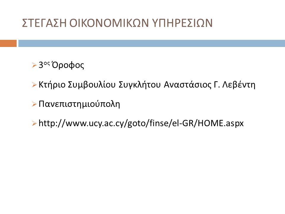 ΓΕΝΙΚΑ ΣΤΟΙΧΕΙΑ  Το Πανεπιστημίου Κύπρου ετοιμάζει και υποβάλλει για έγκριση στη Βουλή των Αντιπροσώπων ετήσιο Προϋπολογισμό  Οι δαπάνες του Πανεπιστημίου καλύπτονται κατά κύριο λόγο από Κρατική Χορηγία που παραχωρείται από την Κυπριακή Δημοκρατία (2010 - 75%)  Ο προϋπολογισμός υλοποιείται στα πλαίσια των Νόμων, Κανόνων, Κανονισμών και Εγκυκλίων που διέπουν τη λειτουργία του Πανεπιστημίου  Το Πανεπιστήμιο Κύπρου ελέγχεται ετήσια από την Ελεγκτική Υπηρεσία της Δημοκρατίας