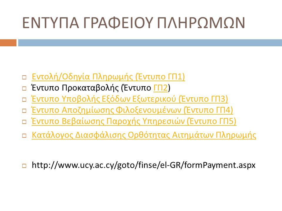 ΕΝΤΥΠΑ ΓΡΑΦΕΙΟΥ ΠΛΗΡΩΜΩΝ  Εντολή/Οδηγία Πληρωμής (Έντυπο ΓΠ1) Εντολή/Οδηγία Πληρωμής (Έντυπο ΓΠ1)  Έντυπο Προκαταβολής (Έντυπο ΓΠ2)ΓΠ2  Έντυπο Υποβ