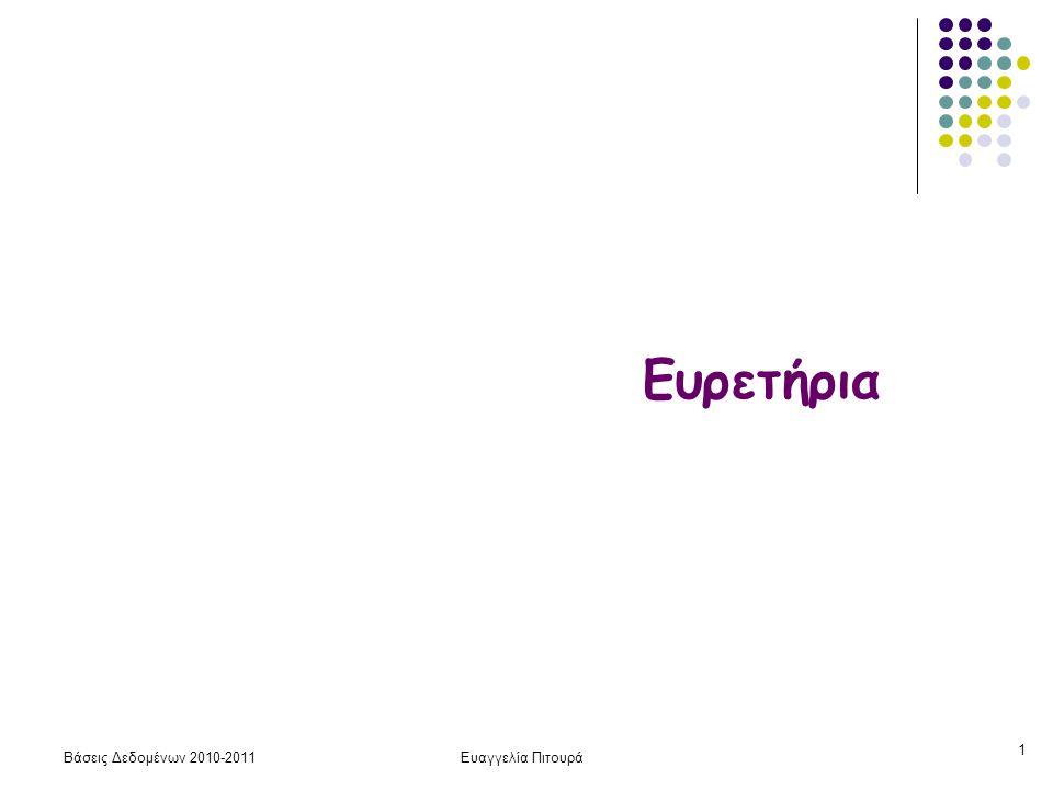 Βάσεις Δεδομένων 2010-2011Ευαγγελία Πιτουρά 32 F O = 3 4 7 12 14 25 27 33 36 38 49 51 66 69 74 80 86 100 103 108 111 125 129 133 136 142 144 158 4 14 33 49 69 86 108 129 142 4 49 108 36 Αρχείο δεδομένων 36 … Ευρετήριο 1ου επιπέδου (αρχικό ευρετήριο) Ευρετήριο 2ου επιπέδου Ευρετήριο 3ου επιπέδου (επίπεδο ρίζας)