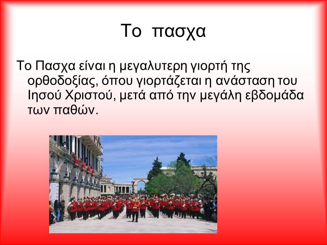 Το πασχα Το Πασχα είναι η μεγαλυτερη γιορτή της ορθοδοξίας, όπου γιορτάζεται η ανάσταση του Ιησού Χριστού, μετά από την μεγάλη εβδομάδα των παθών. 7