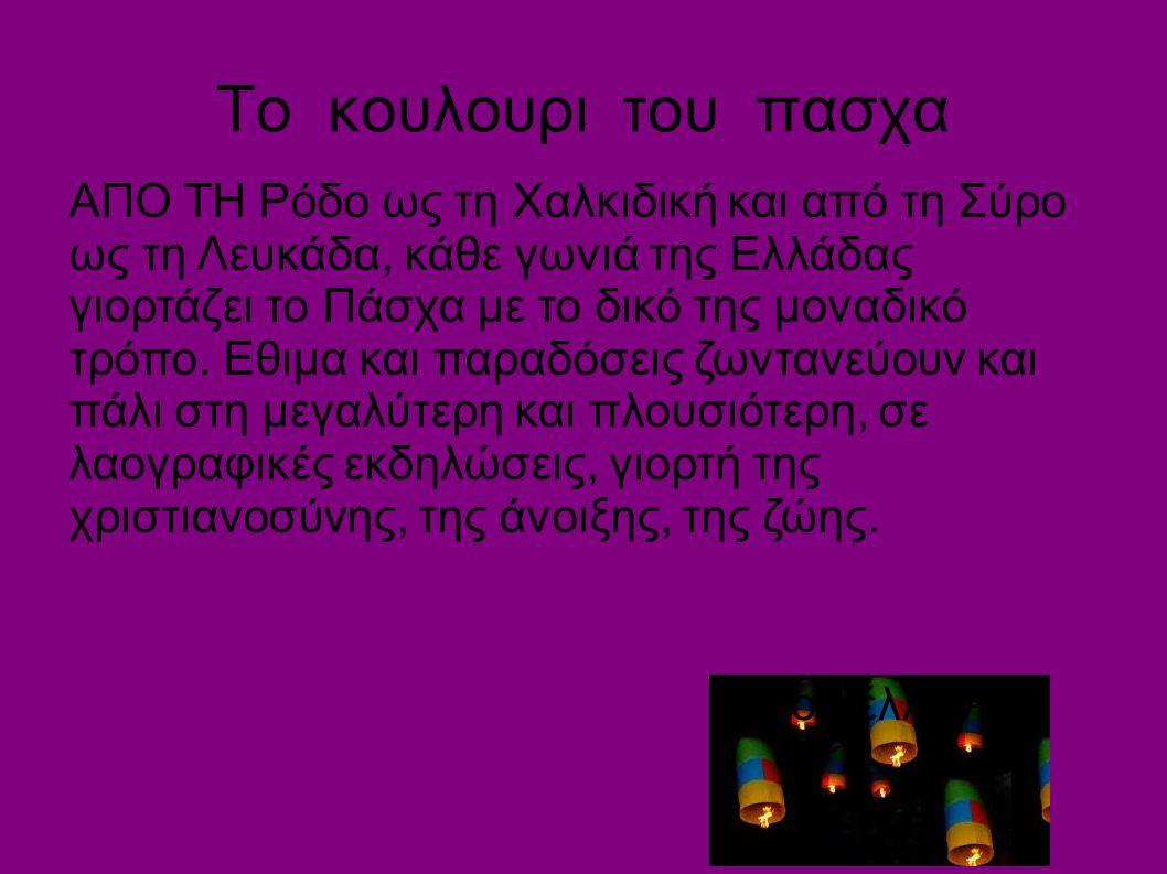Το κουλουρι του πασχα  το μέλλον. ΑΠΟ ΤΗ Ρόδο ως τη Χαλκιδική και από τη Σύρο ως τη Λευκάδα, κάθε γωνιά της Ελλάδας γιορτάζει το Πάσχα με το δικό της