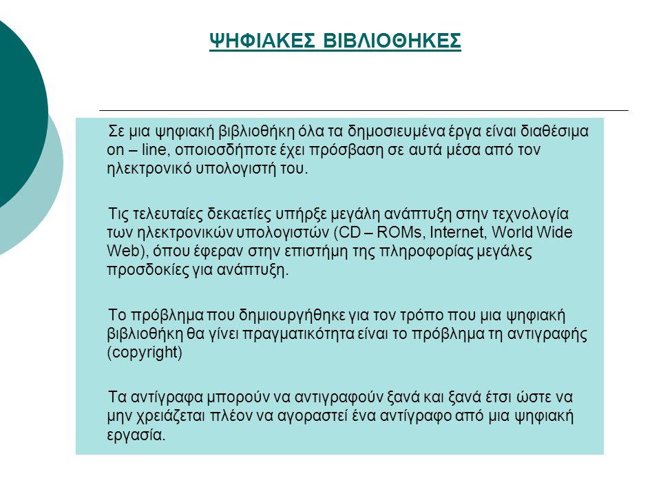 ΨΗΦΙΑΚΕΣ ΒΙΒΛΙΟΘΗΚΕΣ Σε μια ψηφιακή βιβλιοθήκη όλα τα δημοσιευμένα έργα είναι διαθέσιμα on – line, οποιοσδήποτε έχει πρόσβαση σε αυτά μέσα από τον ηλεκτρονικό υπολογιστή του.