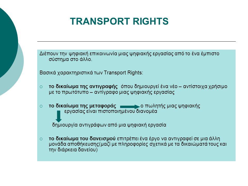 TRANSPORT RIGHTS Διέπουν την ψηφιακή επικοινωνία μιας ψηφιακής εργασίας από το ένα έμπιστο σύστημα στο άλλο.