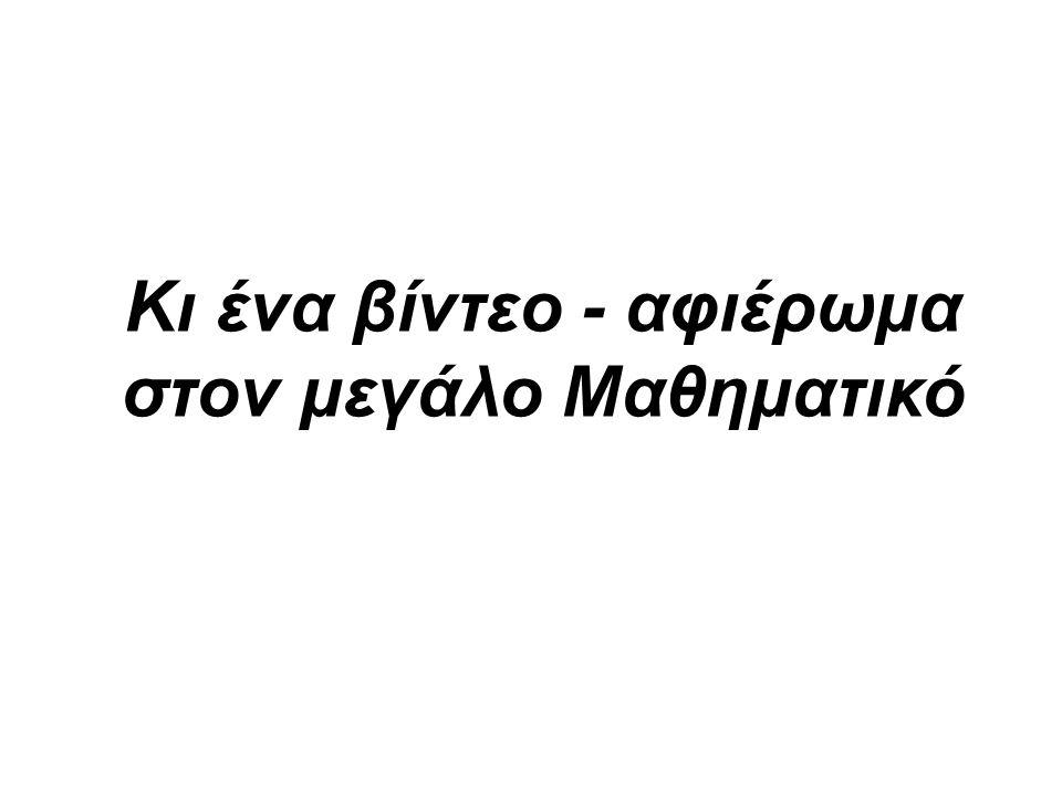 Ο ΚΑΡΑΘΕΟΔΩΡΗ ΣΤΟ ΜΟΥΣΕΙΟ