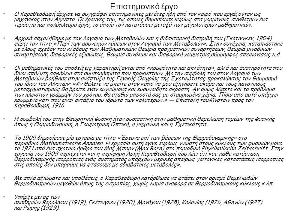 Επιστημονικό έργο •Ο Καραθεοδωρή άρχισε να συγγράφει επιστημονικές μελέτες ήδη από τον καιρό που εργάζονταν ως μηχανικός στην Αίγυπτο.