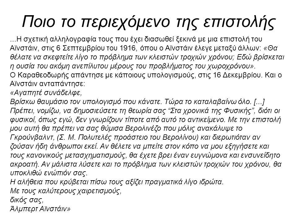 Ποιο το περιεχόμενο της επιστολής...Η σχετική αλληλογραφία τους που έχει διασωθεί ξεκινά με μια επιστολή του Αϊνστάιν, στις 6 Σεπτεμβρίου του 1916, όπου ο Αϊνστάιν έλεγε μεταξύ άλλων: «Θα θέλατε να σκεφτείτε λίγο το πρόβλημα των κλειστών τροχιών χρόνου; Εδώ βρίσκεται η ουσία του ακόμη ανεπίλυτου μέρους του προβλήματος του χωροχρόνου».