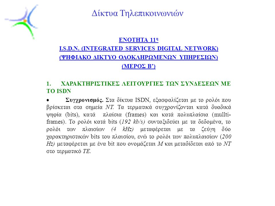 Slide 1 Δίκτυα Τηλεπικοινωνιών ENOTHTA 11 η I.S.D.N.