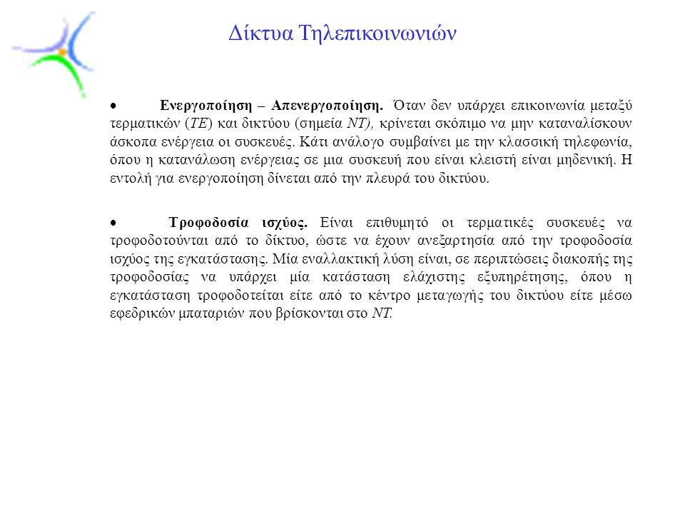 Slide 2 Δίκτυα Τηλεπικοινωνιών  Eνεργοποίηση – Απενεργοποίηση.