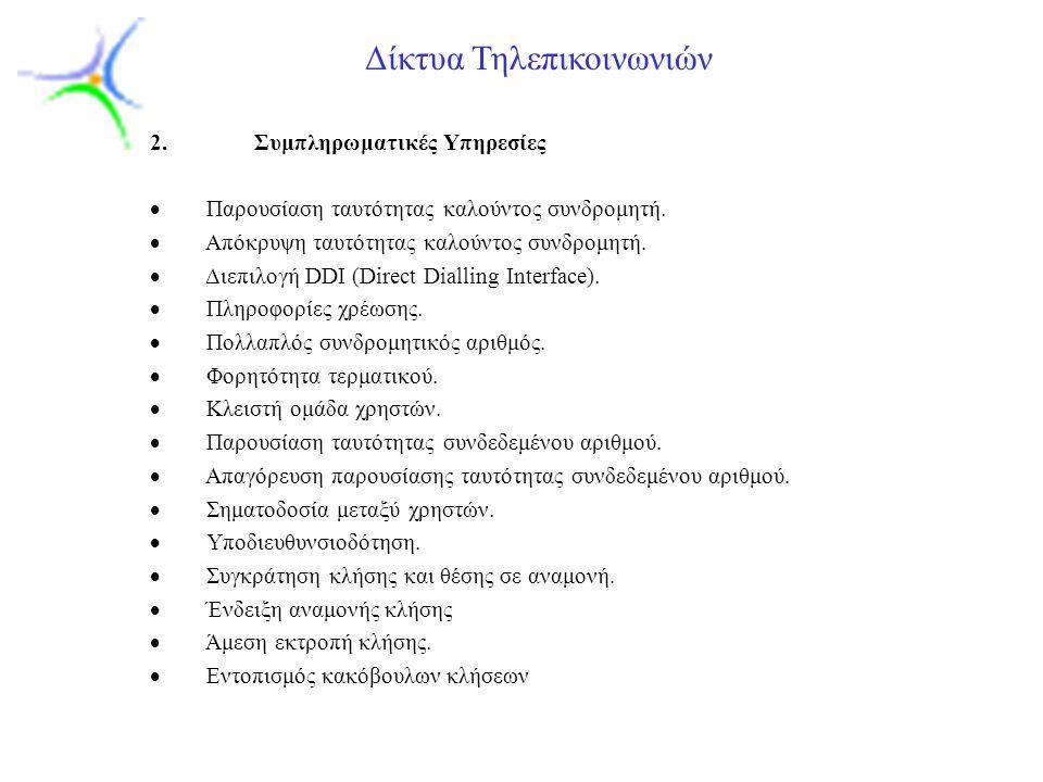 Slide 8 Δίκτυα Τηλεπικοινωνιών 2.Συμπληρωματικές Υπηρεσίες  Παρουσίαση ταυτότητας καλούντος συνδρομητή.  Απόκρυψη ταυτότητας καλούντος συνδρομητή. 
