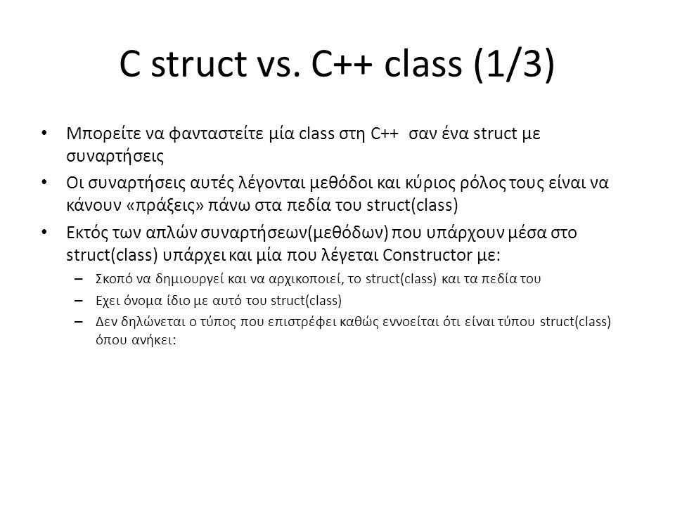 C struct vs. C++ class (1/3) • Μπορείτε να φανταστείτε μία class στη C++ σαν ένα struct με συναρτήσεις • Οι συναρτήσεις αυτές λέγονται μεθόδοι και κύρ