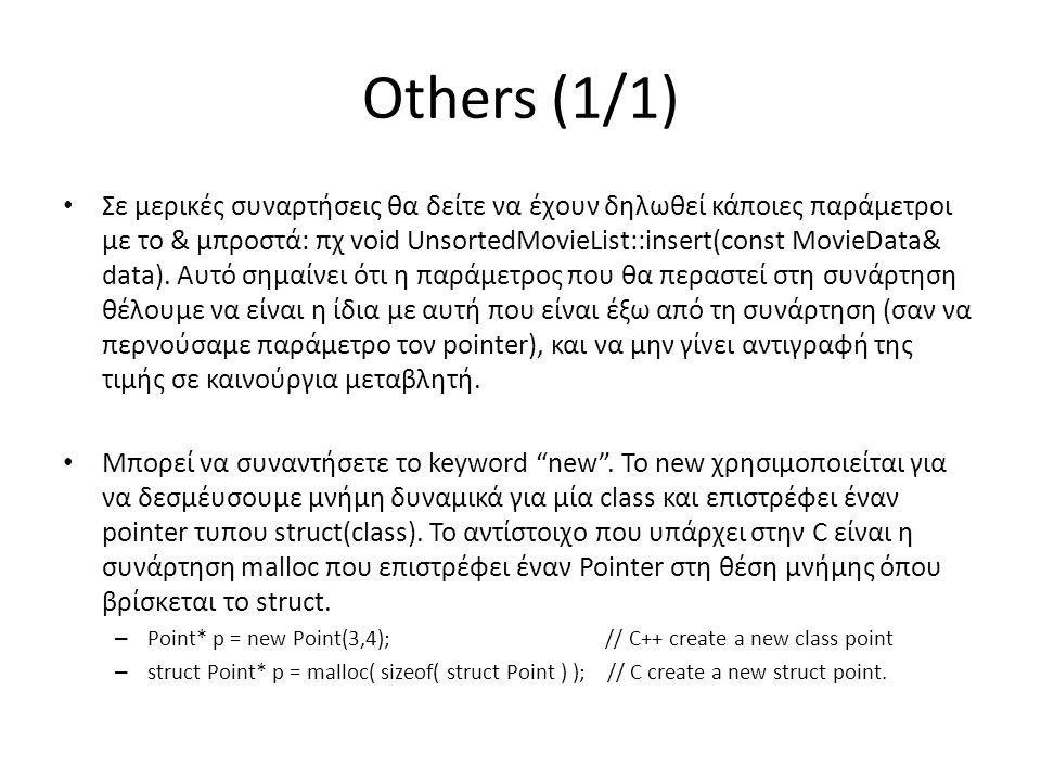 Others (1/1) • Σε μερικές συναρτήσεις θα δείτε να έχουν δηλωθεί κάποιες παράμετροι με το & μπροστά: πχ void UnsortedMovieList::insert(const MovieData&