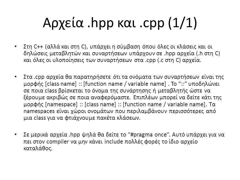 Αρχεία.hpp και.cpp (1/1) • Στη C++ (αλλά και στη C), υπάρχει η σύμβαση όπου όλες οι κλάσεις και οι δηλώσεις μεταβλητών και συναρτήσεων υπάρχουν σε.hpp