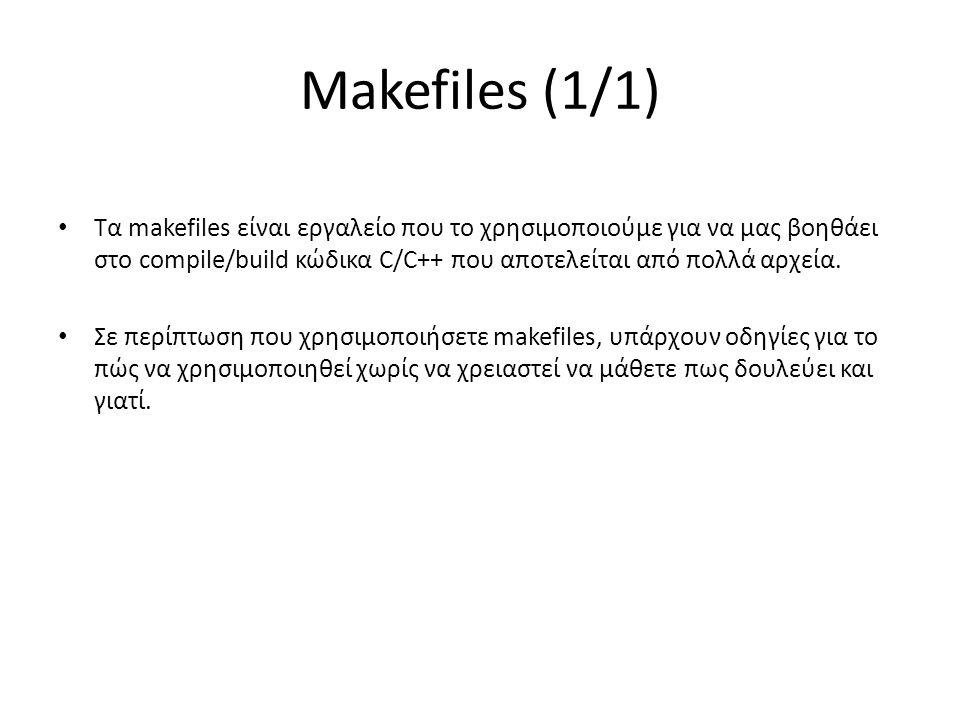 Makefiles (1/1) • Τα makefiles είναι εργαλείο που το χρησιμοποιούμε για να μας βοηθάει στο compile/build κώδικα C/C++ που αποτελείται από πολλά αρχεία