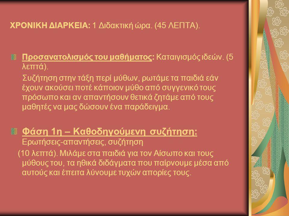 ΔΡΑΣΤΗΡΙΟΤΗΤΑ 5 η ΜΥΘΟΣ Α) Οι οδοιπόροι και το τσεκούρι.