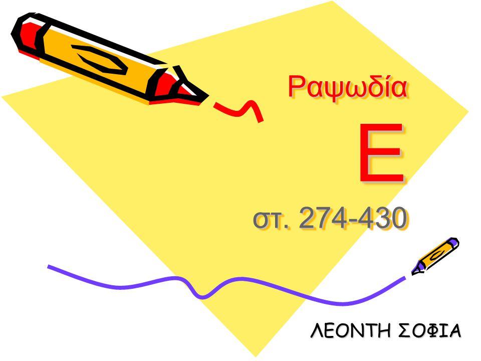 Ραψωδία Ε στ. 274-430 ΛΕΟΝΤΗ ΣΟΦΙΑ