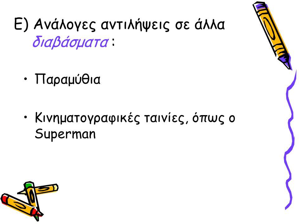 Ε) Ανάλογες αντιλήψεις σε άλλα διαβάσματα : •Παραμύθια •Κινηματογραφικές ταινίες, όπως ο Superman