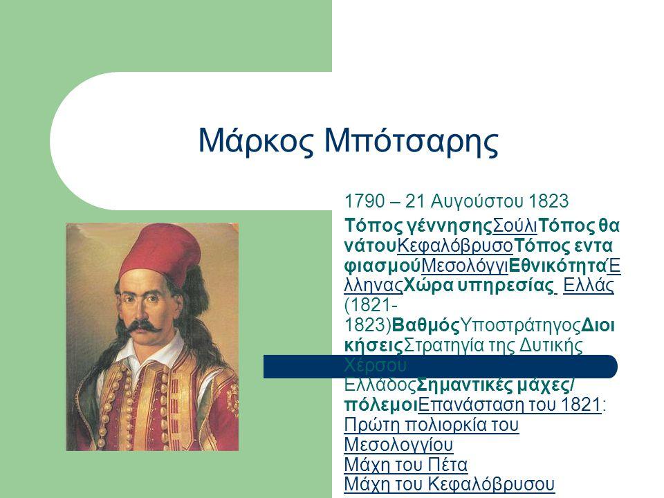 Μάρκος Μπότσαρης  Ο Μάρκος Μπότσαρης (1790 - 21 Αυγούστου 1823) ήταν στρατηγός και ήρωας της Ελληνικής Επανάστασης του 1821 και καπετάνιος τωνΣουλιωτών.