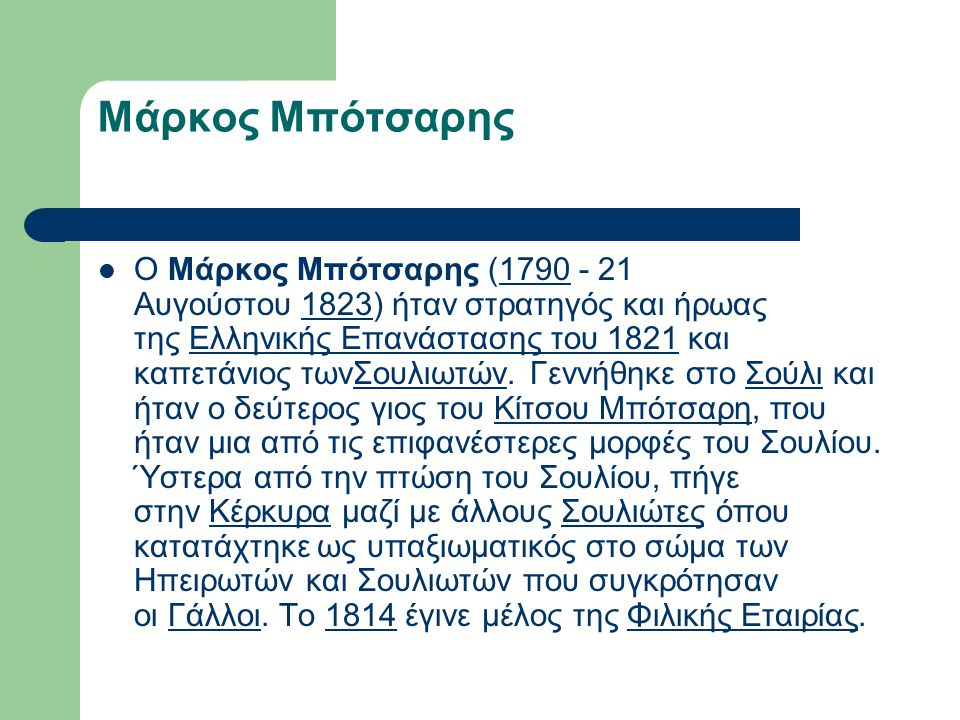 Μάρκος Μπότσαρης  Ο Μάρκος Μπότσαρης (1790 - 21 Αυγούστου 1823) ήταν στρατηγός και ήρωας της Ελληνικής Επανάστασης του 1821 και καπετάνιος τωνΣουλιωτ